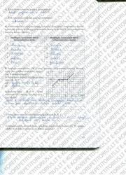 Fizika 9 klasei 1 dalis 27 puslapis nemokami pratybų atsakymai