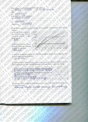 Fizika 9 klasei 1 dalis 36 puslapis nemokami pratybų atsakymai