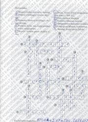 Fizika 9 klasei 1 dalis 46 gal puslapis nemokami pratybų atsakymai