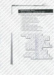 Fizika X klasei 2 dalis 12 puslapis nemokami pratybų atsakymai