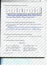 Lietuviu kalba 5 klasei 15 puslapis nemokami pratybų atsakymai