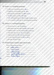 Lietuviu kalba 5 klasei 23 puslapis nemokami pratybų atsakymai