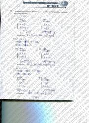 Matematika tau 10 klasei 1 dalis 33 puslapis nemokami pratybų atsakymai