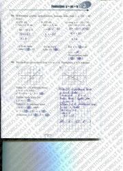 Matematika tau 10 klasei 1 dalis 43 puslapis nemokami pratybų atsakymai
