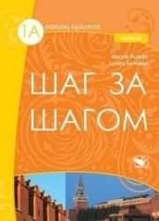 Rusų kalba. Šag Za Šagom 1A pratybų atsakymai nemokamai virselis