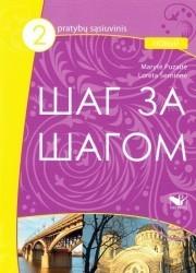 Rusų kalba. Šag Za Šagom Novy 2 pratybų atsakymai nemokamai virselis