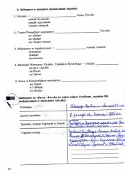 Sag Za Sagom Novy 4 dalis 10 puslapis nemokami pratybų atsakymai