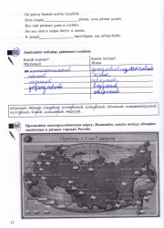Sag Za Sagom Novy 4 dalis 12 puslapis nemokami pratybų atsakymai