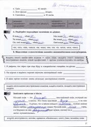Sag Za Sagom Novy 4 dalis 17 puslapis nemokami pratybų atsakymai