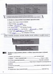 Sag Za Sagom Novy 4 dalis 6 puslapis nemokami pratybų atsakymai