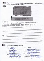Sag Za Sagom Novy 4 dalis 7 puslapis nemokami pratybų atsakymai